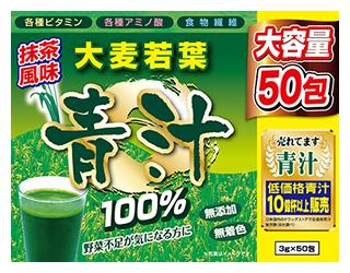 2260_大麦若葉青汁100%50包 表