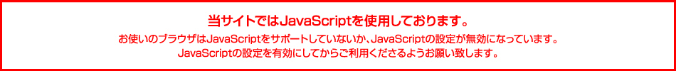 【In our site, we use the JavaScript】