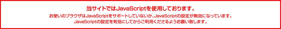 【当サイトではJavaScriptを使用しております】
