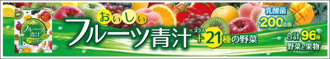 フルーツ青汁シリーズ
