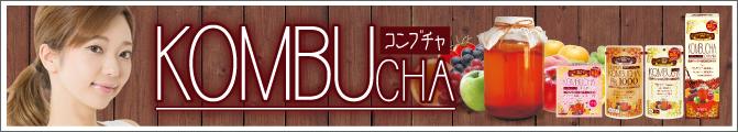KOMBUCHAシリーズ