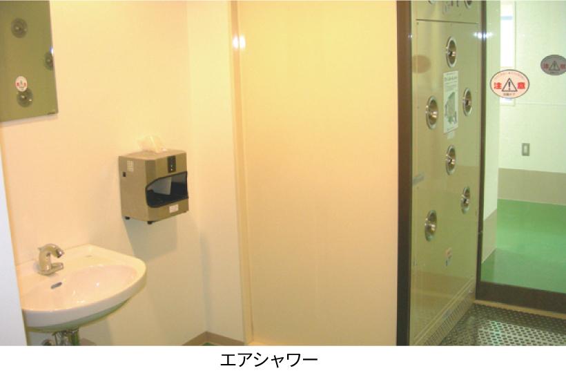 エアシャワー・衛生ゾーン