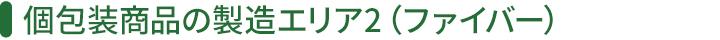 個包装商品の製造エリア2(ファイバー)